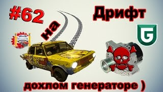 Дрифт на дохлом генераторе ) -Сериал Печалька #62