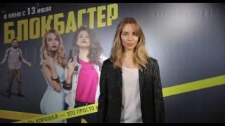 Светлана Устинова и БЛОКБАСТЕР с 13 июля в МОНИТОРЕ