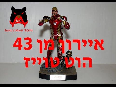 סיקור/ביקורת הוט טוייז איירון מן מארק 43 מהנוקמים 2 - Hot Toys Iron Man Mark XLIII Avengers 2