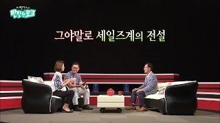 영업으로 성공 신화를 만든 하석태의 리얼한 성공비법 - MBC 이만기의 만만한 토크
