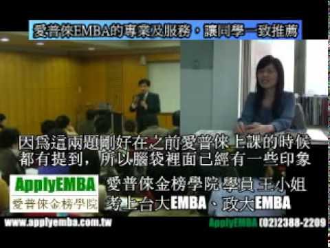 王小姐考上臺大EMBA 政大EMBA經驗分享 - YouTube