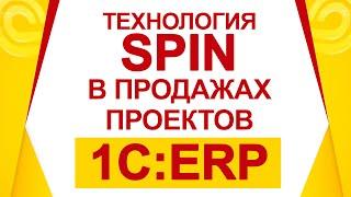 Использование технологии SPIN в продажах проектов 1С:ERP