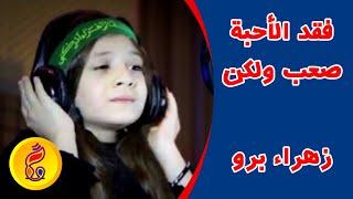 وداع | محمد فاضل والطفلة زهراء برو