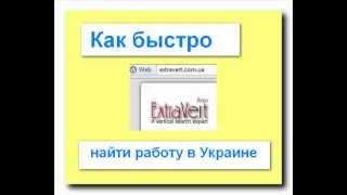 Найти работу на Украине(