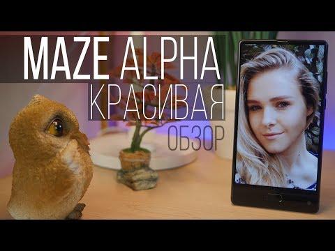 ОБЗОР Maze Alpha - красивая копия Xiaomi Mi Mix