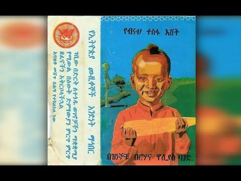 Alemayehu Eshete - Tembuachibet ተምቧችበት (Amharic)