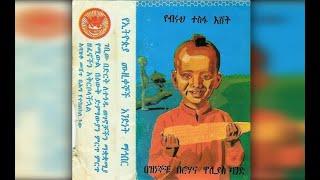 Alemayehu Eshete - Tembuachibet (ተምቧችበት) - 1977 E.C.