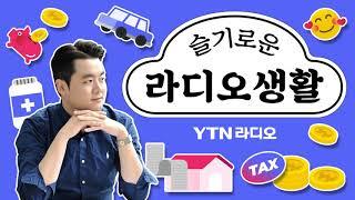 [슬라생] 9.28(월) 이근재 사장, 서민 교수, 박…