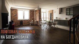 ДИЗАЙН И РЕМОНТ КВАРТИР В МИНСКЕ. Обзор квартиры в 2 этажа. Лофт