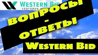 ВОПРОСЫ  -  ОТВЕТЫ | Western Bid