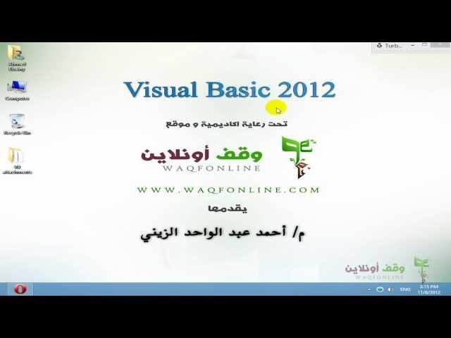 VB 2012- 1- Introduction مقدمة عن الدورة