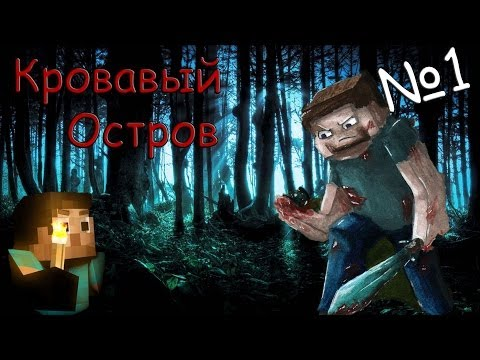 Minecraft сериал: Остров проклятых. 1 сезон 1 серия.
