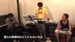 あすなろ白書×ヤマケン (=漂流教室) D.山田 (soprano sax, Nintendo DS ...