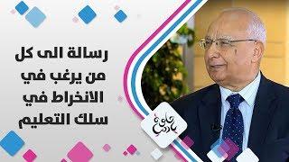 د. محمد حمدان - رسالة الى كل من يرغب في الانخراط في سلك التعليم