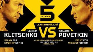 Alexander Povetkin — Vladimir Klichko | Поветкин — Кличко |Полный бой HD|Мир бокса