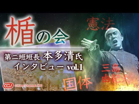 【楯の会】第二班班長だった本多清さんに国体や政体、憲法のことなどをお伺いしました【三島由紀夫】