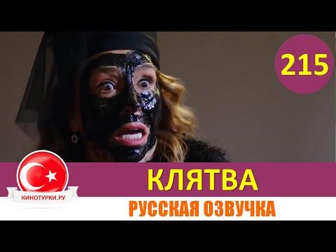 Клятва 215 серия на русском языке [Фрагмент №1]
