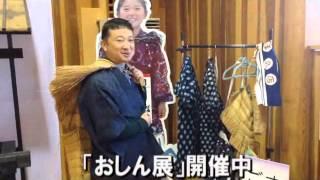 映画「おしん」の公開に合わせて、映画のロケ地でもある山形県遊佐町旧...