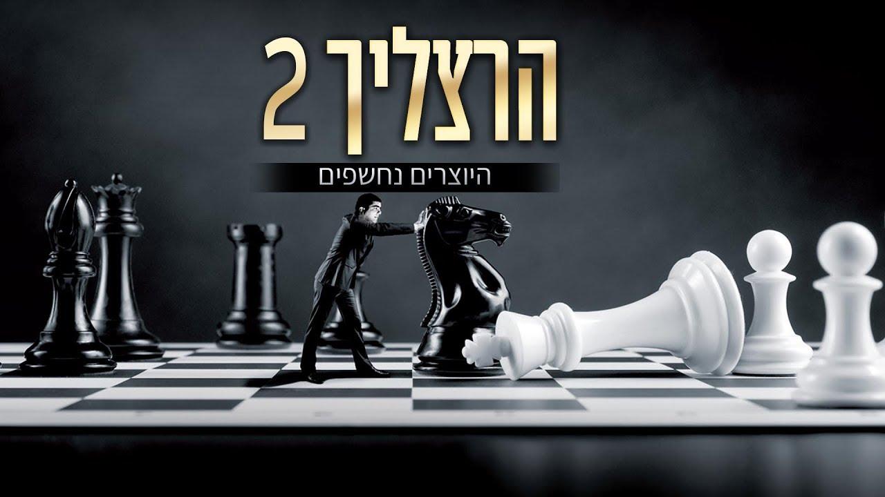 אלי הרצליך - #הרצליך_2 - היוצרים נחשפים   Eli Herzlich - #Herzlich_2 - Behind The Scenes