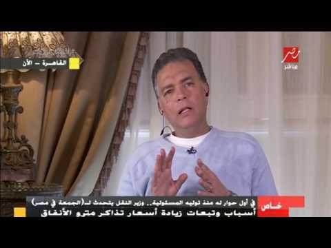 وزير النقل يتحدث لـ #الجمعة_في_مصر  أسباب وتبعات زيادة أسعار تذكرة مترو الأنفاق