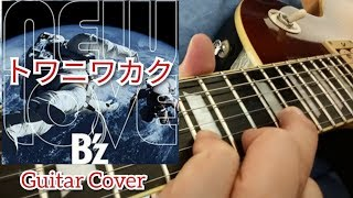 B'z / トワニワカク【Guitar Cover】