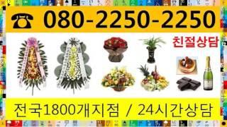 화원전화번호 24시전국O80-2250-2250 김천장례…