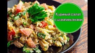 Простой рецепт куриного салата с шампиньонами
