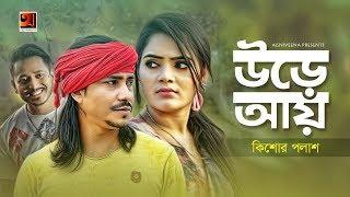 Ure Aay Kishor Palash Mp3 Song Download