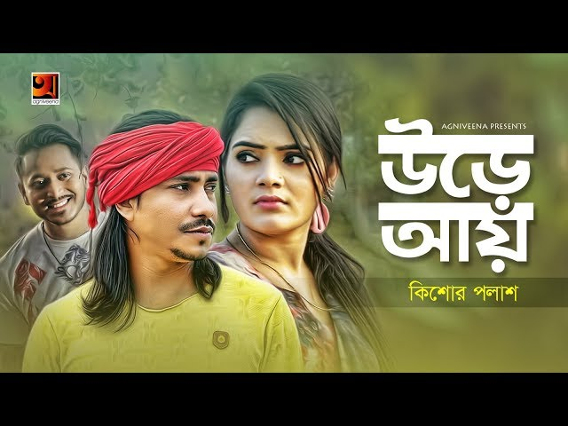 Ure Aay | by Kishore Palash | New Bangla Song 2019 | Eid Special Music Video | ☢ EXCLUSIVE ☢