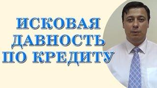 Исковая давность по кредиту (консультация юриста, адвоката Одесса)(, 2016-08-05T13:31:33.000Z)