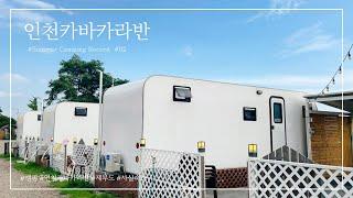 [캠핑] 인천자바카라반 - 선재도숙소, 뻘다방옆 숙소