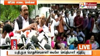 CM Jayalalithaa still on life support : Vaiko Press Live