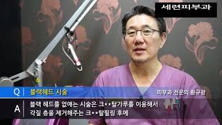 블랙헤드, 모공 레이저 제거 축소:강남구청역 유명한 피…