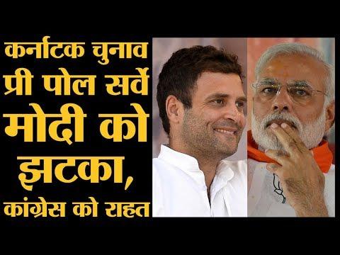 Karnataka Assembly Election 2018 Pre Poll Survey- Congress और BJP को मिलेंगी कितनी सीटें | Amit Shah