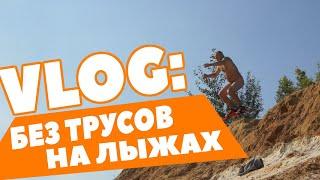VLOG: БЕЗ ТРУСОВ НА ЛЫЖАХ / Безумный Макс-О