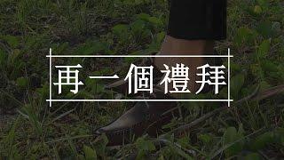 2015 微電影【再一個禮拜】-浪子回頭
