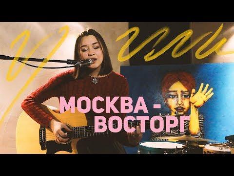 Сюзанна – Москва-восторг (cover от ГузыМузы)