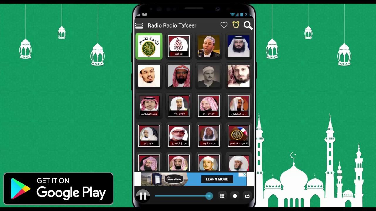 تطبيق Muslim Radio للستماع محطات