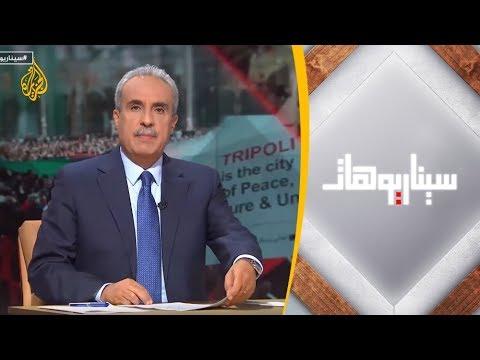 سيناريوهات- إلى أين يمكن أن تتجه مؤشرات معركة طرابلس؟  - نشر قبل 10 ساعة