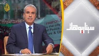 سيناريوهات- إلى أين يمكن أن تتجه مؤشرات معركة طرابلس؟