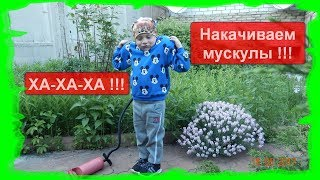 ПРИВЕТ!!!Накачиваем мускулы!!!Смешное видео для детей!!!.......