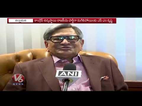Karnataka BJP Leader SM Krishna Responds On Lok Sabha Election Results 2019 | V6 News