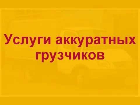 Грузоперевозки Газель по городу Н-Тагил  и области