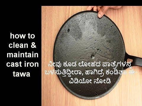 How to Clean and Maintain Cast Iron Tawa /ಹೊಸ ಲೋಹದ ಪಾತ್ರೆಗಳನ್ನು ಪಳಗಿಸುವ ವಿಧಾನ