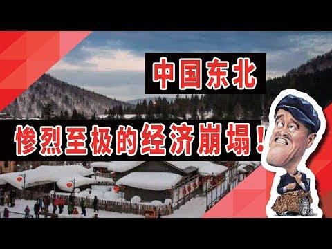 中国东北,惨烈至极的经济崩塌!