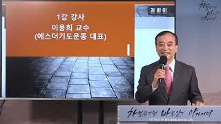 차별금지법 바로알기 아카데미 강좌 8일차 / 이용희 교…