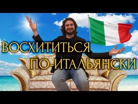 Как выразить восхищение на итальянском языке | 10 полезных фраз | итальянский язык