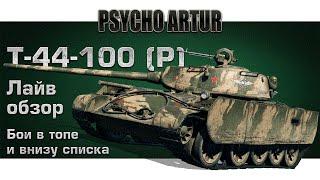 Т-44-100 (Р) / Лайв обзор (Бои в топе и внизу списка)