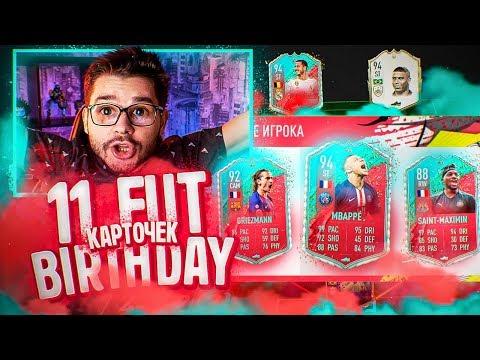 11 FUT BIRTHDAY КАРТОЧЕК В ДРАФТЕ - ФУТ ДРАФТ ФИФА 20