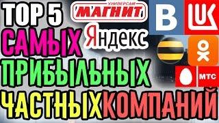 видео 100 крупнейших корпораций России
